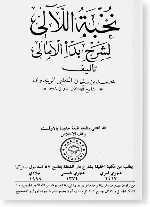 Нухба аль-ляали ли шарх Бад аль-амали