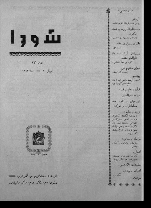 """""""Шура"""", 1913 г. №13"""