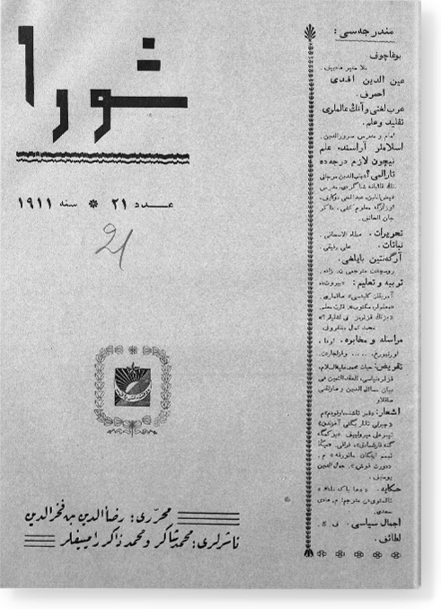 """""""Шура"""", 1911 г. №21"""