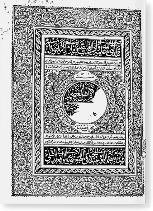 Аглям ахлюль гаср би-ахкам ракагатай аль-фаджр. أعلام أهل العصر بأحكام ركعتي الفجر