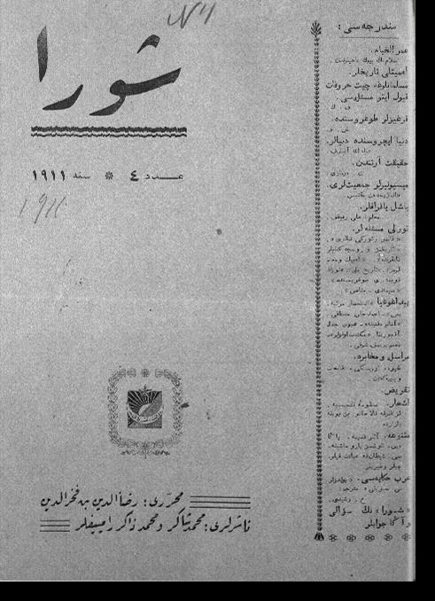 """""""Шура"""", 1911 г. №4"""