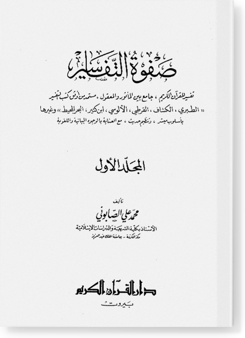 Сафвату ат-тафасир. صفوة التفاسير