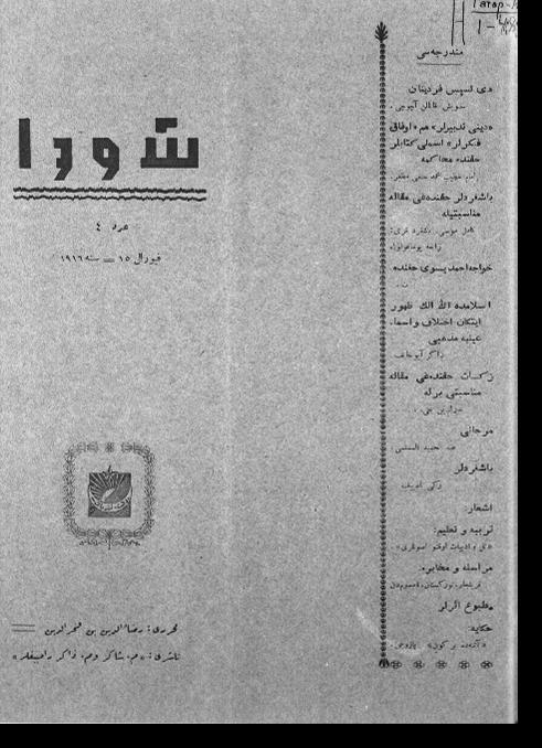 """""""Шура"""", 1916 г. №4"""