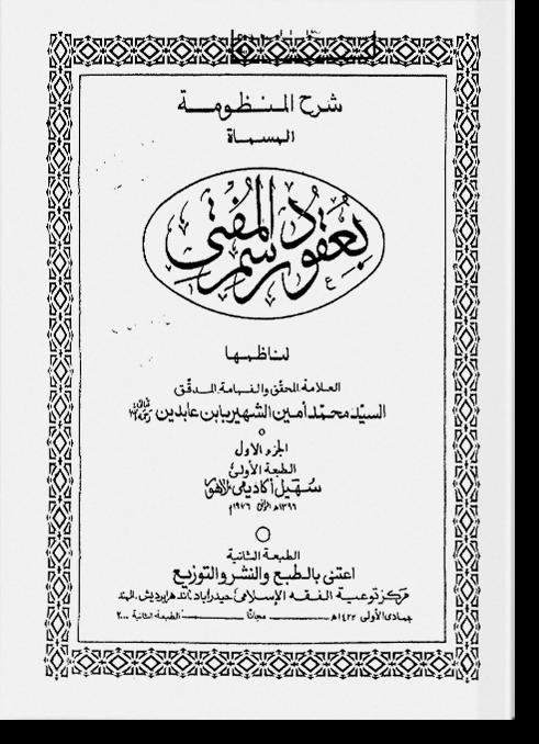 Шарх Укуд расм аль-муфти