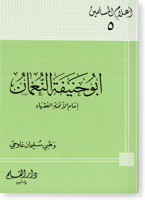 Абу Ханифа ан-Ну'ман. ابو حنيفة النعمان