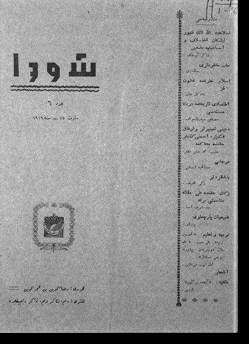 """""""Шура"""", 1916 г. №6"""