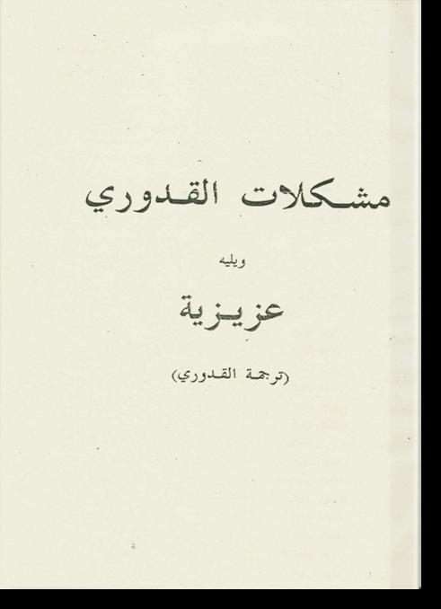 Мушкилят аль-Кудури