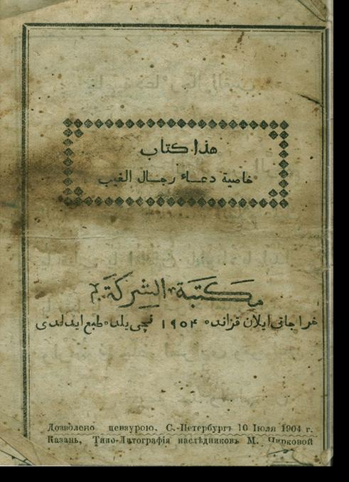 Хаза китаб Хасыя ду'а риджаль аль-гъайб. هذا كتاب خصية دعاء رجال الغيب