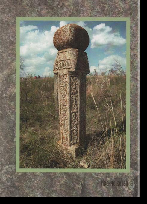 Эпиграфические памятники Татарской Каргалы