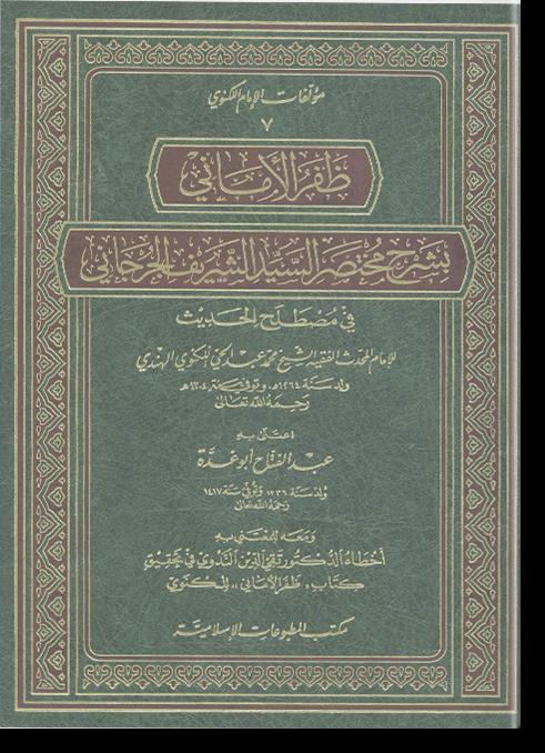Зафар аль-аманий би шарх Мухтасар ас-сайид аш-шариф аль-Джурджани
