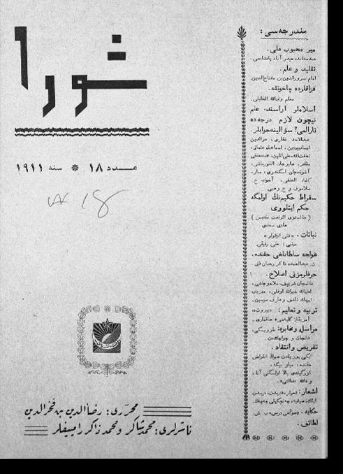 """""""Шура"""", 1911 г. №18"""