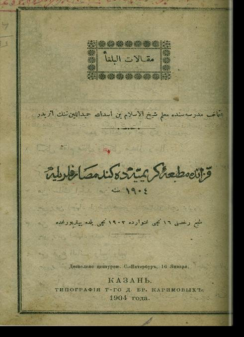 Мэкалэт аль-булга. مقالات البلغأ