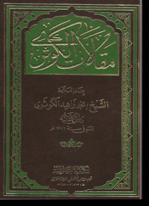 Макалят аль-Каусари