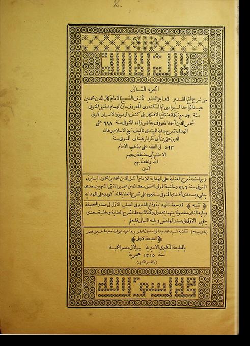 аль-Джуз ас-сани мин Шарх Фатх аль-Кадир. الجزء الثاني من شرح فتح القادر