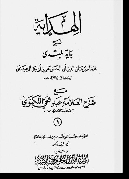 аль-Хидайа шарх бидайат аль-мубтади (с разъяснением Абдульхаййа аль-Лякнави)
