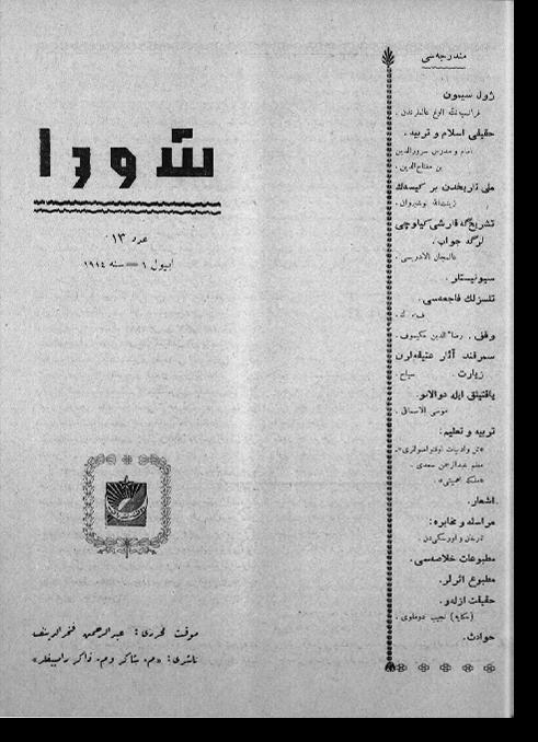 """""""Шура"""", 1914 г. №13"""