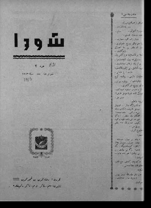 """""""Шура"""", 1913 г. №2"""