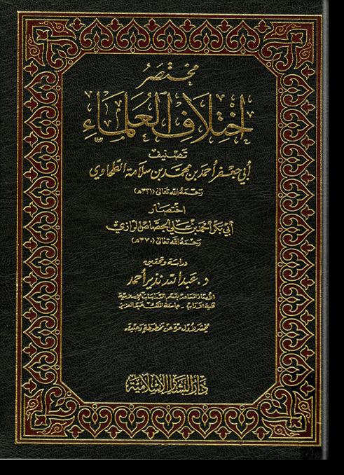 Мухтасар ихтиляф аль-'уляма. مختصر اختلاف العلماء