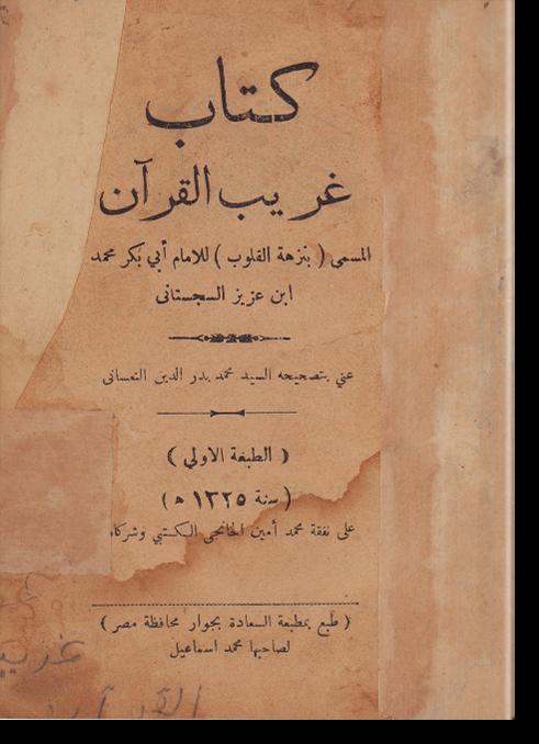 Китаб Гариб аль-Куран аль-мусамма би-Нузхат аль-кулюб. كتاب غريب القرآن المسمّى بنزهة القلوب