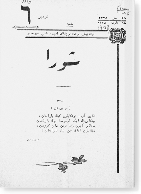 """""""Шура"""", 1908 г. №6"""