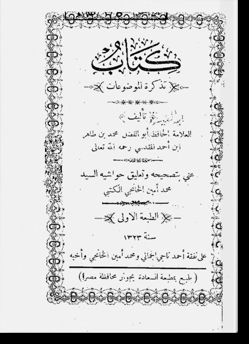 Китаб Тазкира аль-маудугат. كتاب تذكرة الموضوعات