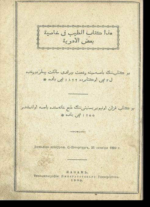 Хәзә Китәб әт-тыбб фи хасыя бәгды әл-әдвия