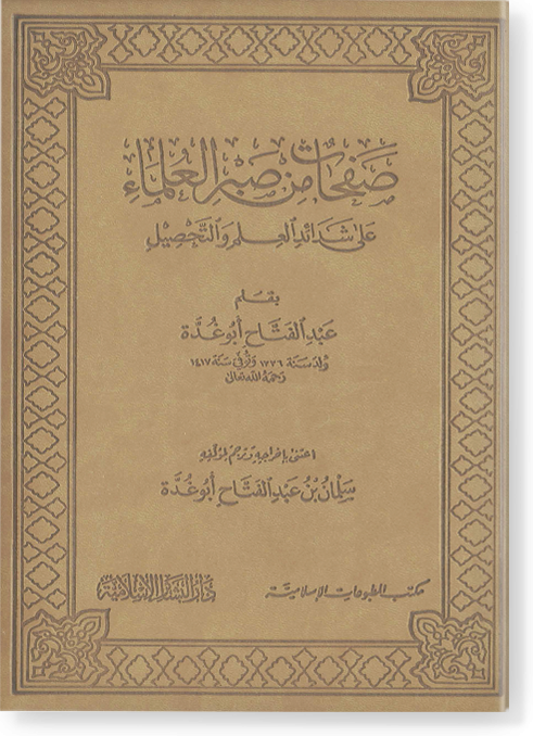 Сафахат мин сабр аль-'уляма аля шадаид аль-'ильм ва ат-тахсыйль. صفحات من صبر العلماء على شدائد العلم و التصحيل