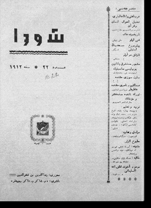 """""""Шура"""", 1912 г. №22"""