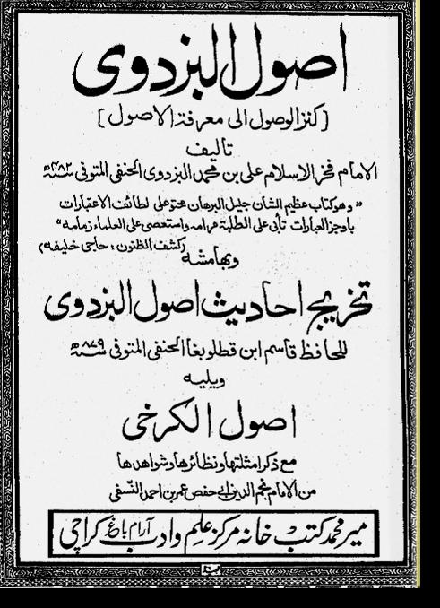 Усуль аль-Баздави. أصول البزدوي