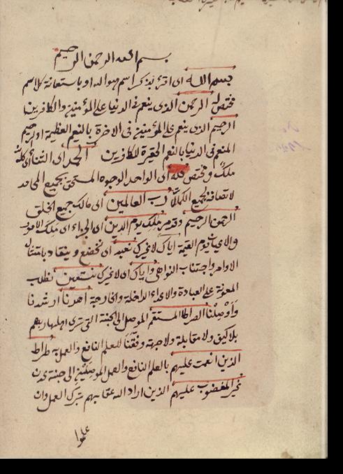 Рукопись (тафсир)