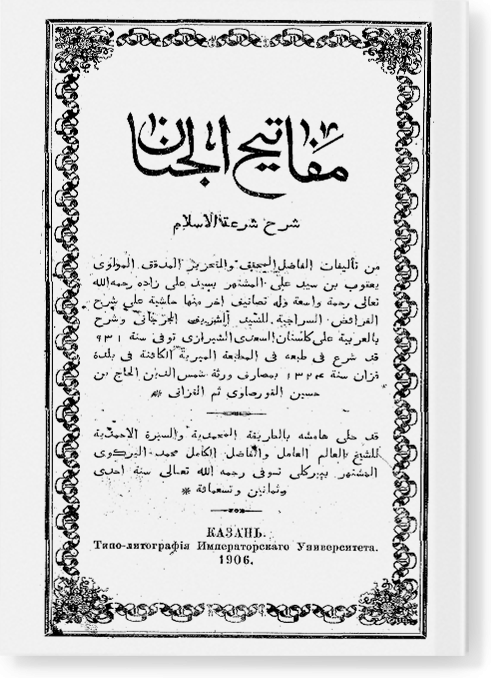 Мафатих аль-джинан: шарх ширгат аль-Ислам. مفاتح الجنان: شرح شرعة الإسلام