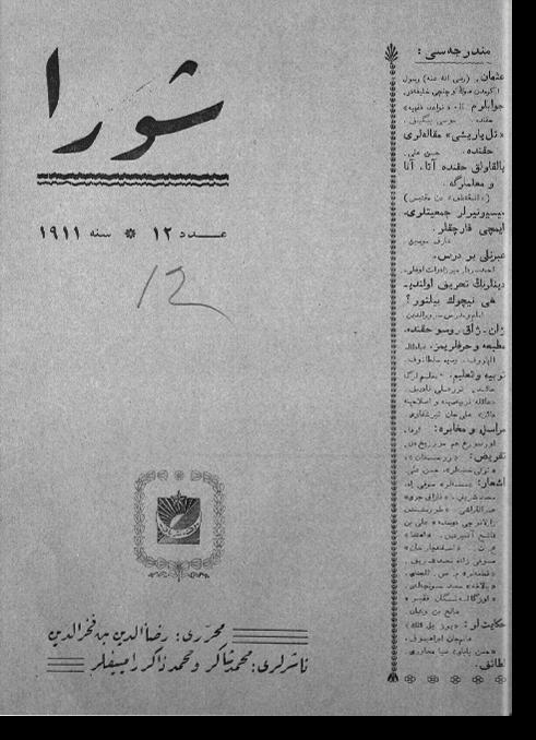 """""""Шура"""", 1911 г. №12"""