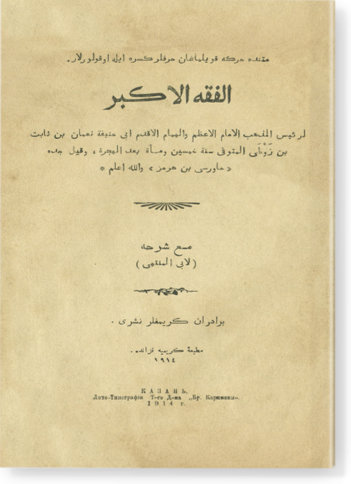 Фикх аль-акбар. فقه الاكبار