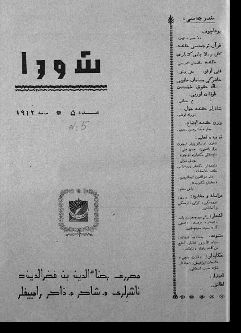 """""""Шура"""", 1912 г. №5"""