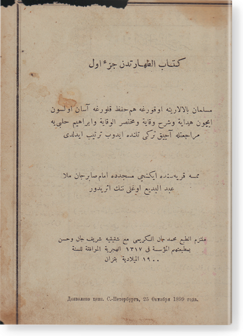 Китаб Тахэрэттэн джуз авваль. كتاب طهارتدن جزء اوّل