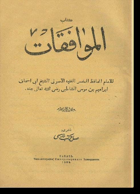 аль-Мувафакат