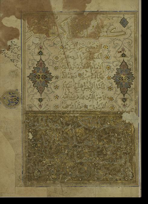 Тахмис аль-Бурда. تخميس البردة