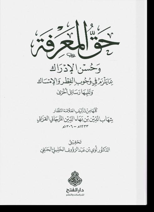Хак аль-марифа ва хусну аль-идрак. حقّ المعرفة و حسن الإدراك
