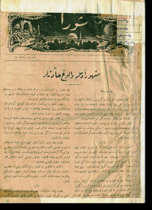 """""""Шура"""", 1913 г. №1-24"""