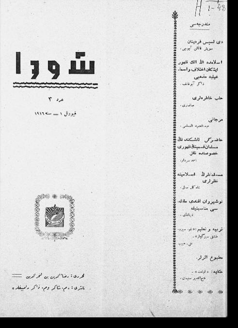"""""""Шура"""", 1916 г. №3"""