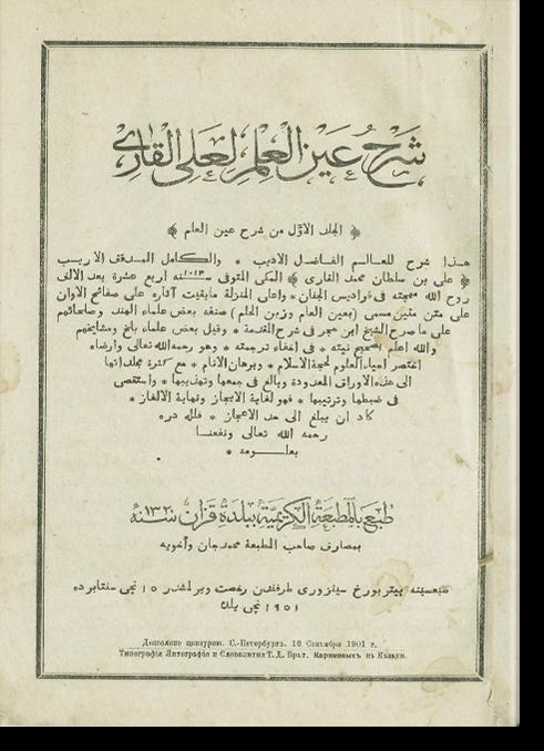 Шарх 'Айн аль-'ильм ли 'Али аль-Кари. شرح عين العلم لعلي القراي