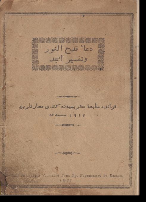 Дога-и Кадх ан-нур ва Тафсир Абхар.دعاء قدح النور و تفسير ابجد