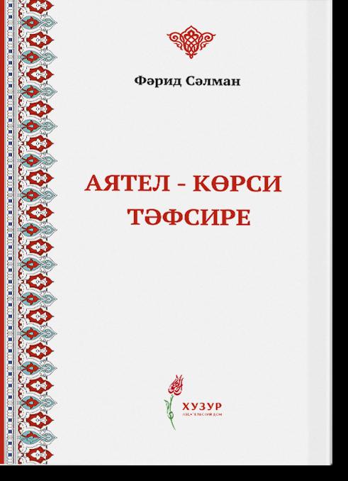 Аятел-Көрси тәфсире