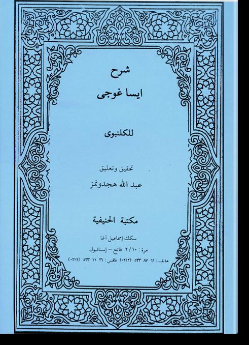 Шарх Исагуджи