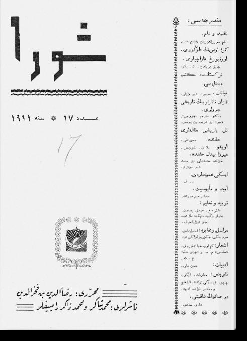 """""""Шура"""", 1911 г. №17"""