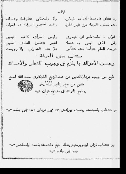Хакк аль-ма'рифа ва хусну аль-идрак бима ялзиму фи вуджуб аль-фитр ва аль-имсак. حقّ المعرفة و حسن الإمساك بنا يلوم في وجوب الفطر و الإمساك