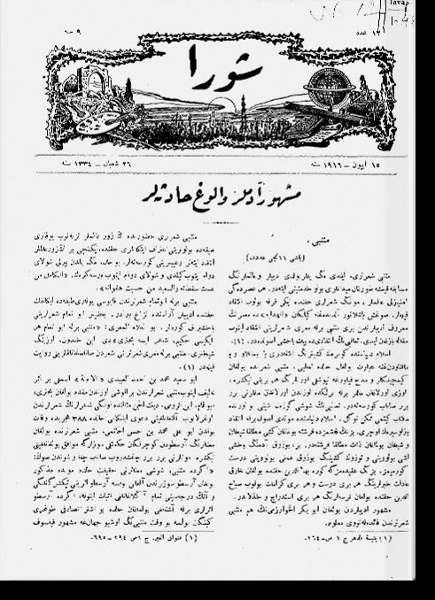 """""""Шура"""", 1915 г. №12"""