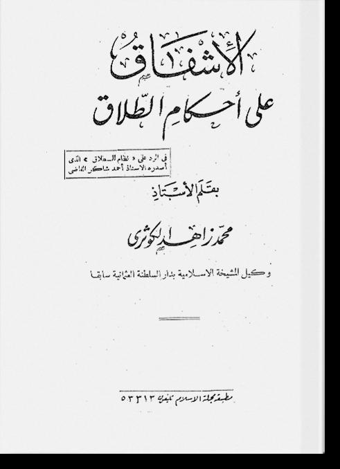 аль-Ишфак аля ахкам ат-талякъ