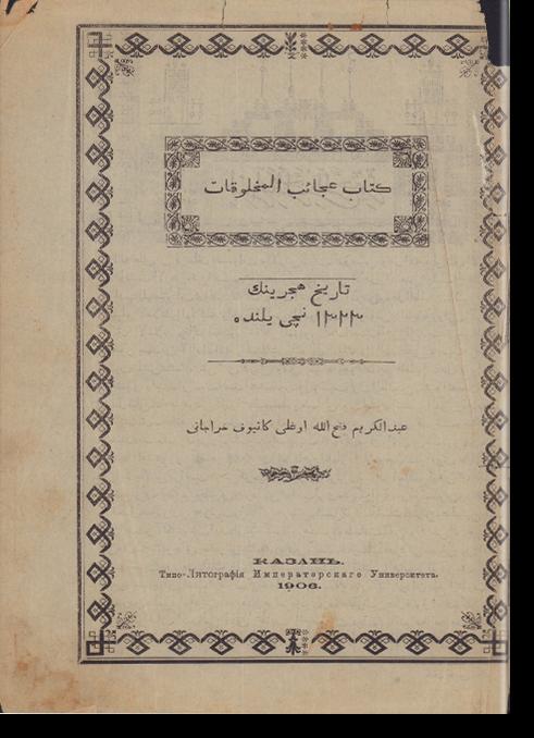Китаб Аджаиб аль-махлюкат. كتاب عجائب المخلوقات