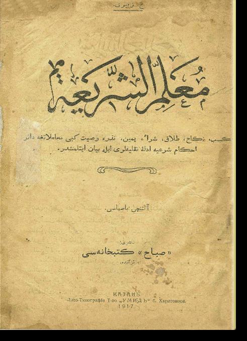 Муаллим шариа